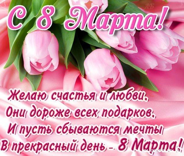 Веселые Смс Поздравления С 8 Марта :: new-melody